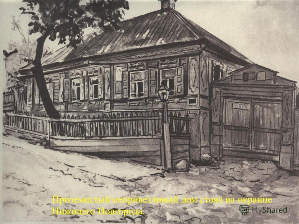 Приземистый неприветливый дом стоял на окраине Нижннего Новгорода.