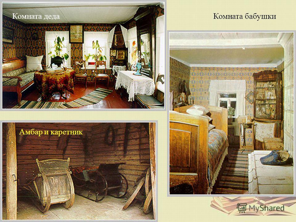 Комната деда Комната бабушки Амбар и каретник