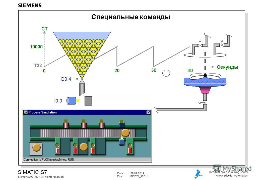 Date: 29.09.2014 File:MICRO_12D.1 SIMATIC S7 Siemens AG 1997. All rights reserved. Information and Training Center Knowledge for Automation Специальные команды Q0.4 I0.0 Секунды