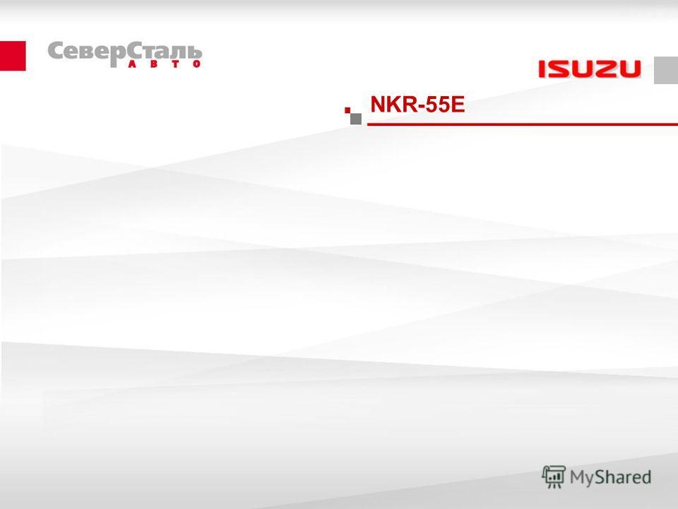 NKR-55E