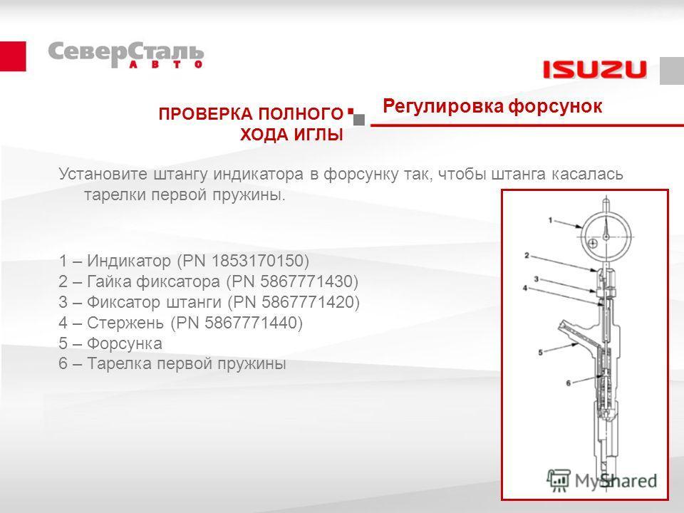 Регулировка форсунок Установите штангу индикатора в форсунку так, чтобы штанга касалась тарелки первой пружины. 1 – Индикатор (PN 1853170150) 2 – Гайка фиксатора (PN 5867771430) 3 – Фиксатор штанги (PN 5867771420) 4 – Стержень (PN 5867771440) 5 – Фор