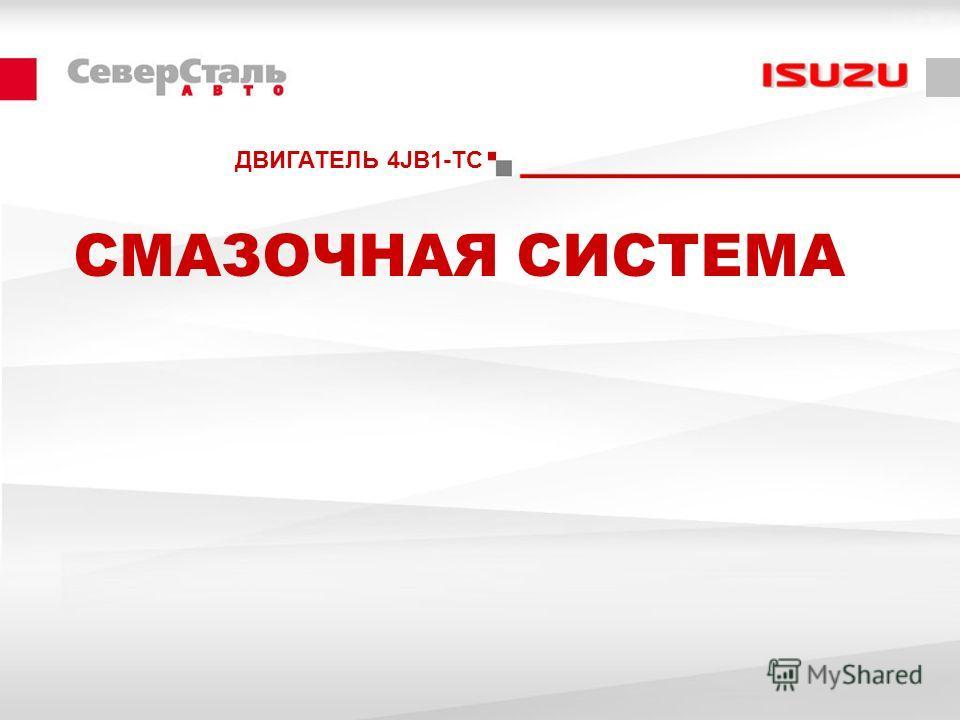 СМАЗОЧНАЯ СИСТЕМА ДВИГАТЕЛЬ 4JB1-TC