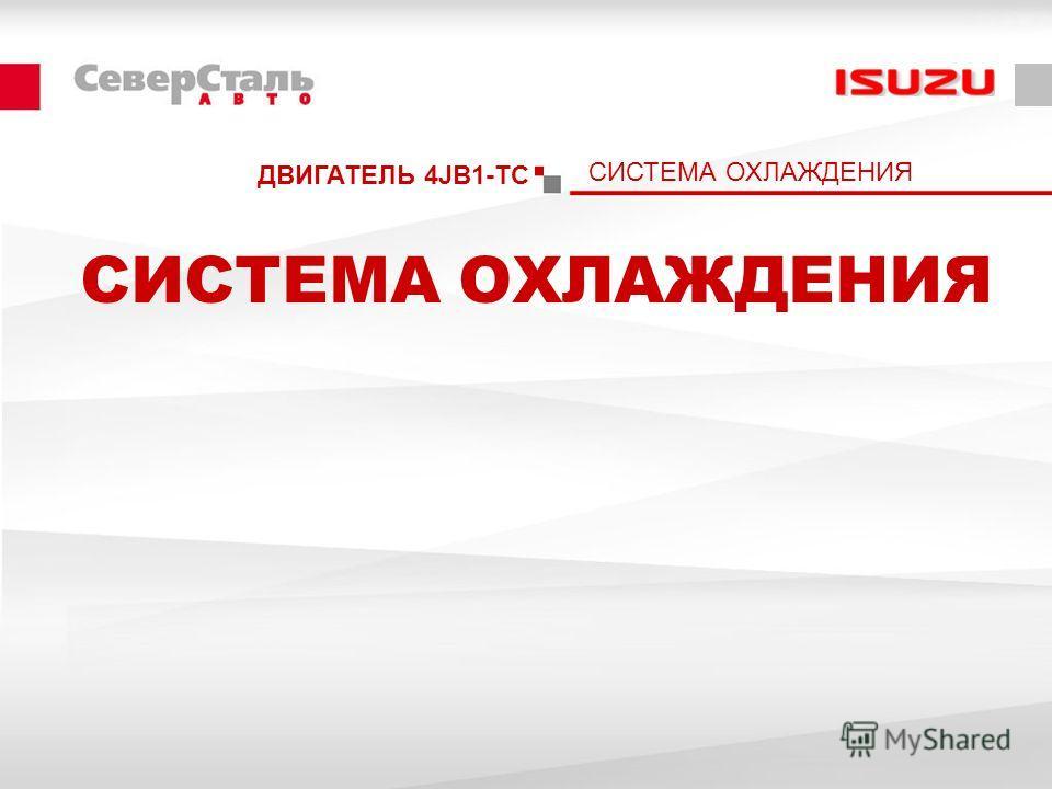 СИСТЕМА ОХЛАЖДЕНИЯ ДВИГАТЕЛЬ 4JB1-TC СИСТЕМА ОХЛАЖДЕНИЯ