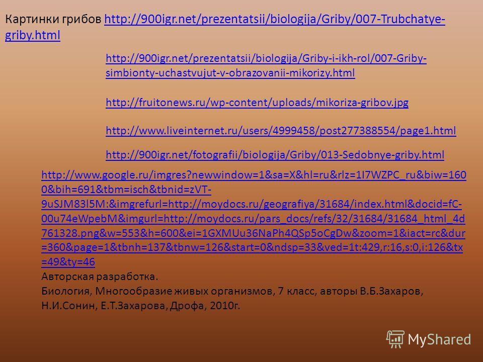 Картинки грибов http://900igr.net/prezentatsii/biologija/Griby/007-Trubchatye- griby.htmlhttp://900igr.net/prezentatsii/biologija/Griby/007-Trubchatye- griby.html http://900igr.net/prezentatsii/biologija/Griby-i-ikh-rol/007-Griby- simbionty-uchastvuj