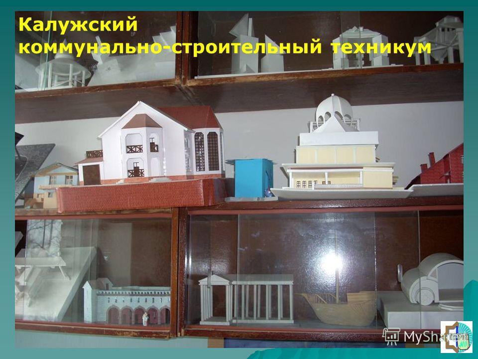 Калужский коммунально-строительный техникум
