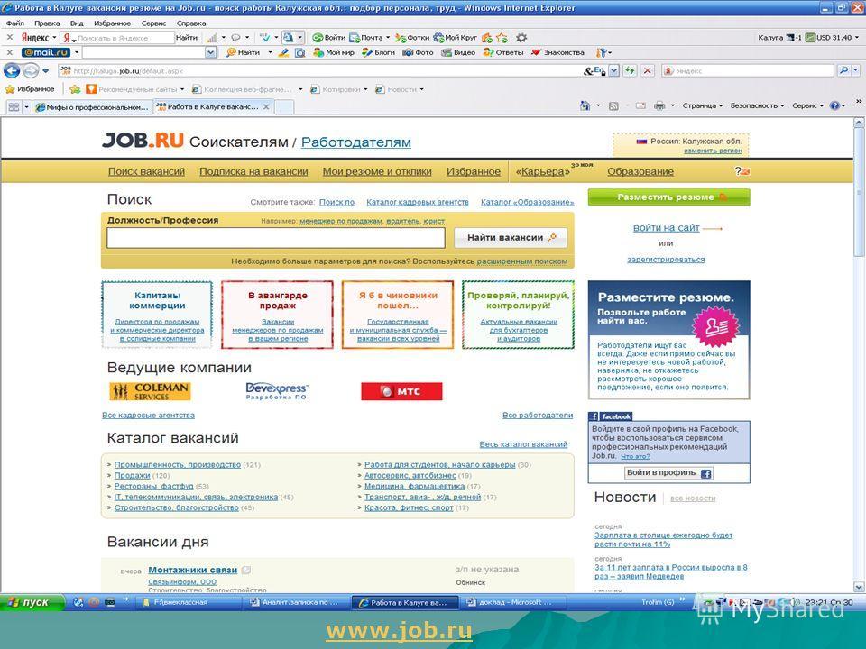 www.job.ru
