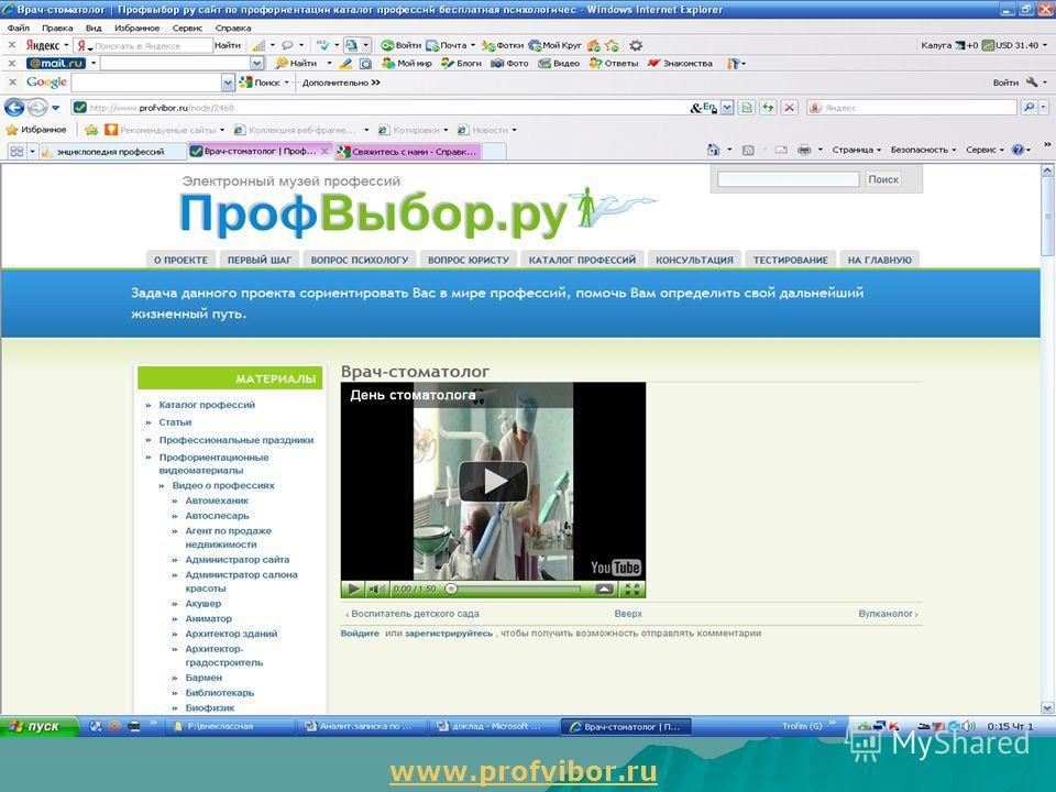 www.profvibor.ru