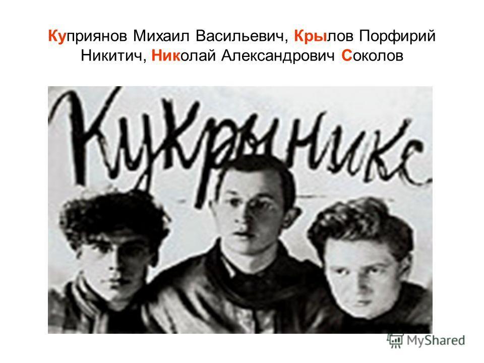 Куприянов Михаил Васильевич, Крылов Порфирий Никитич, Николай Александрович Соколов