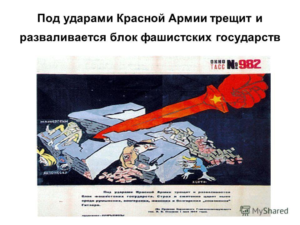 Под ударами Красной Армии трещит и разваливается блок фашистских государств