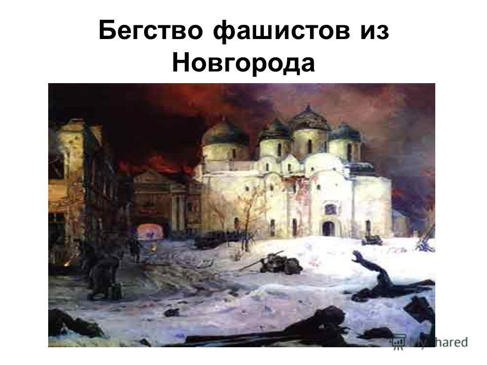 Бегство фашистов из Новгорода