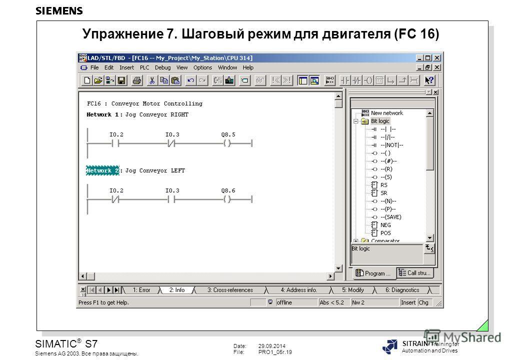 Date:29.09.2014 File:PRO1_05r.19 SIMATIC ® S7 Siemens AG 2003. Все права защищены. SITRAIN Training for Automation and Drives Упражнение 7. Шаговый режим для двигателя (FC 16)