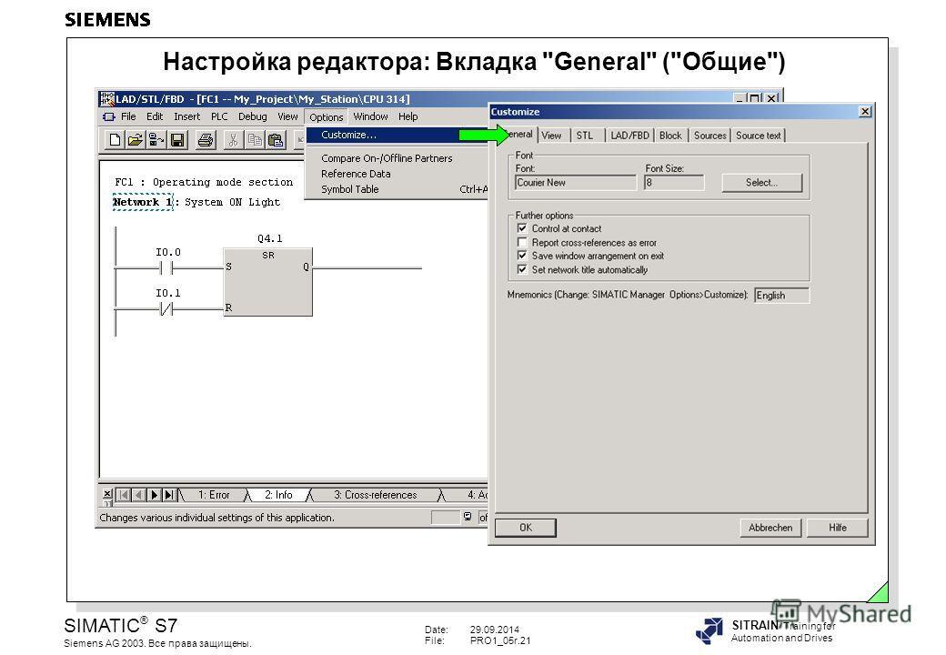 Date:29.09.2014 File:PRO1_05r.21 SIMATIC ® S7 Siemens AG 2003. Все права защищены. SITRAIN Training for Automation and Drives Настройка редактора: Вкладка General (Общие)