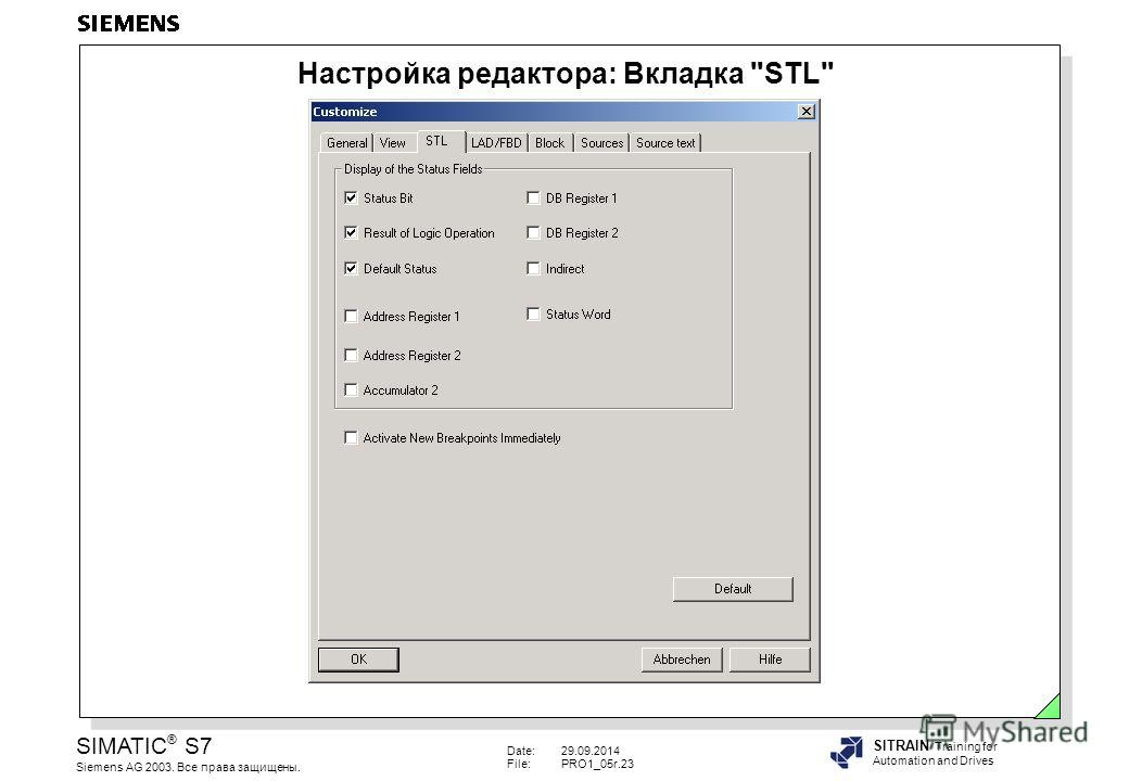 Date:29.09.2014 File:PRO1_05r.23 SIMATIC ® S7 Siemens AG 2003. Все права защищены. SITRAIN Training for Automation and Drives Настройка редактора: Вкладка STL