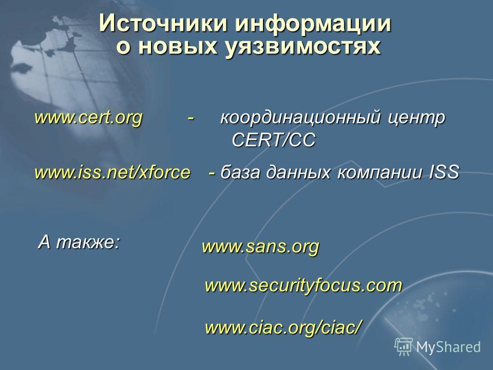 Слайд 12 Источники информации о новых уязвимостях о новых уязвимостях www.cert.org - координационный центр CERT/CC www.iss.net/xforce - база данных компании ISS www.sans.org www.securityfocus.com www.ciac.org/ciac/ А также: