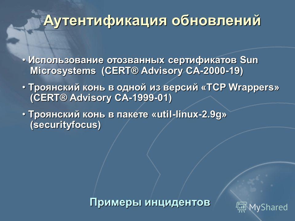 Аутентификация обновлений Использование отозванных сертификатов Sun Microsystems (CERT® Advisory CA-2000-19) Использование отозванных сертификатов Sun Microsystems (CERT® Advisory CA-2000-19) Троянский конь в одной из версий «TCP Wrappers» (CERT® Adv
