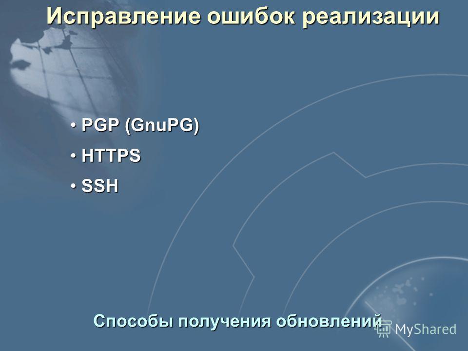 Исправление ошибок реализации Способы получения обновлений PGP (GnuPG) PGP (GnuPG) HTTPS HTTPS SSH SSH
