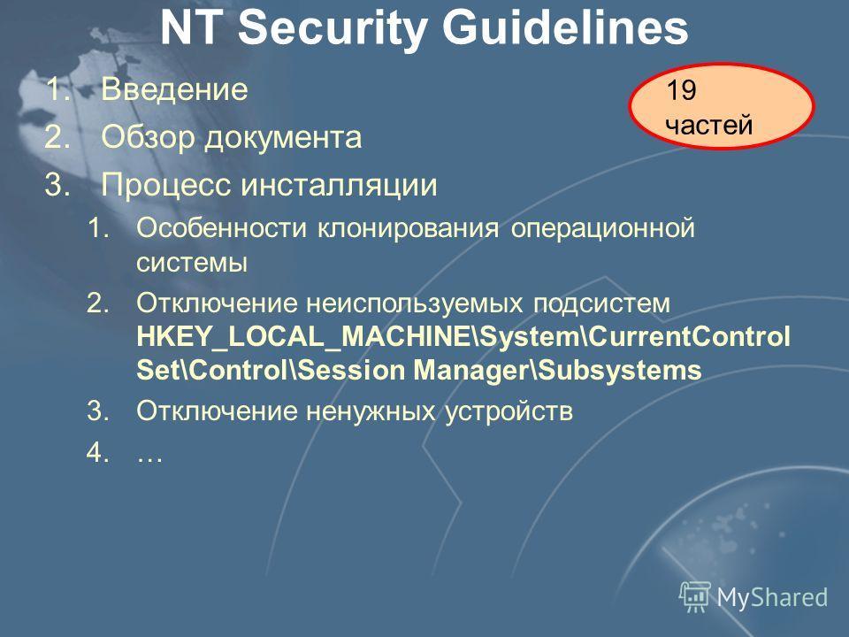 NT Security Guidelines 1. 1. Введение 2. 2. Обзор документа 3. 3. Процесс инсталляции 1. 1. Особенности клонирования операционной системы 2. 2. Отключение неиспользуемых подсистем HKEY_LOCAL_MACHINE\System\CurrentControl Set\Control\Session Manager\S