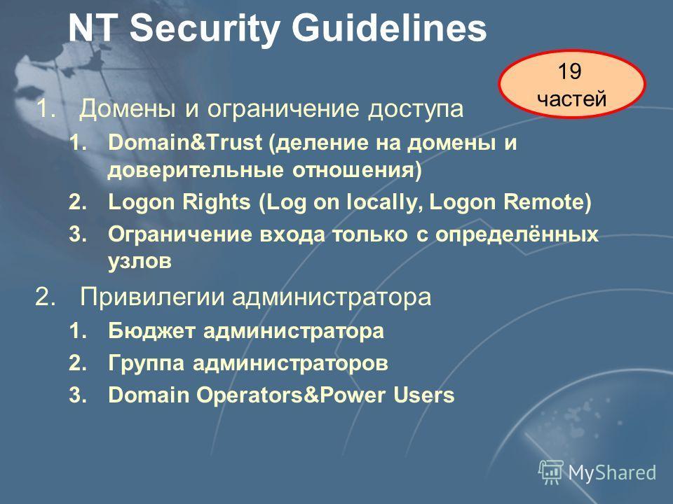 Слайд 68 NT Security Guidelines 1. Домены и ограничение доступа 1.Domain&Trust (деление на домены и доверительные отношения) 2. Logon Rights (Log on locally, Logon Remote) 3. Ограничение входа только с определённых узлов 2. Привилегии администратора