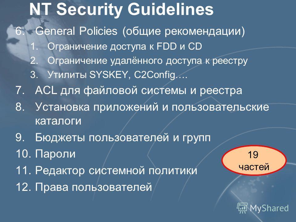 Слайд 69 NT Security Guidelines 6. General Policies (общие рекомендации) 1. Ограничение доступа к FDD и СD 2. Ограничение удалённого доступа к реестру 3. Утилиты SYSKEY, C2Config…. 7. ACL для файловой системы и реестра 8. Установка приложений и польз