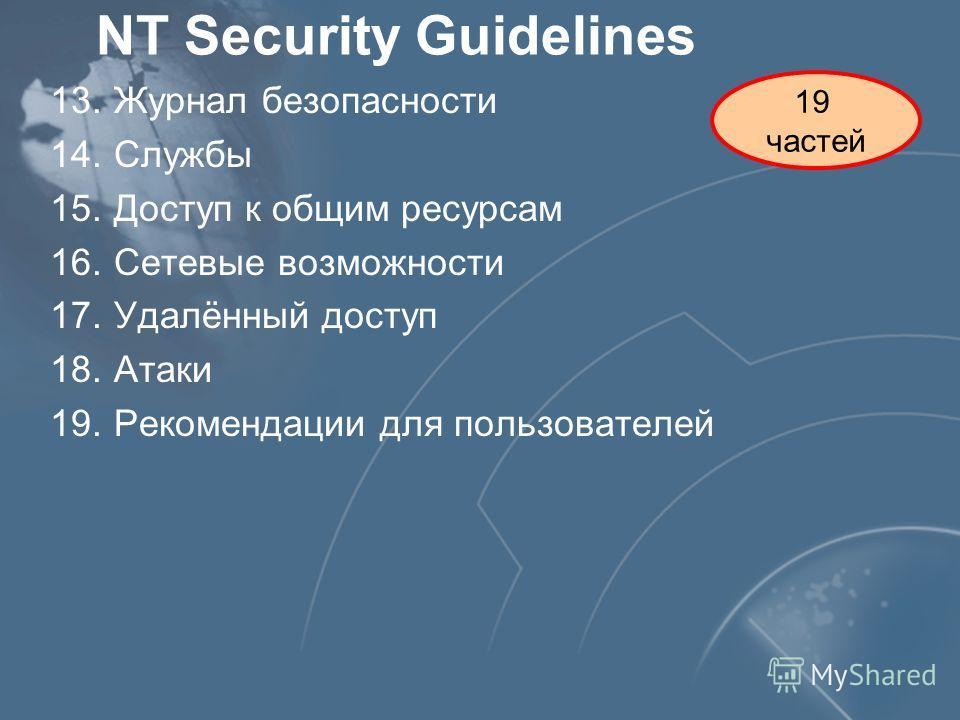 Слайд 70 19 частей NT Security Guidelines 13. Журнал безопасности 14. Службы 15. Доступ к общим ресурсам 16. Сетевые возможности 17.Удалённый доступ 18. Атаки 19. Рекомендации для пользователей