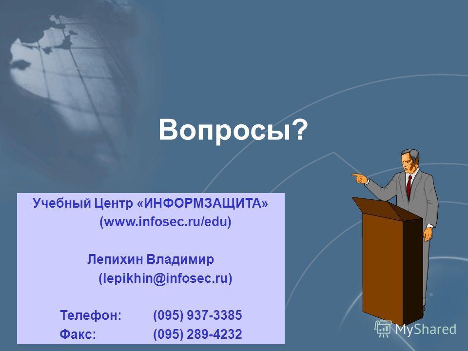 Вопросы? Учебный Центр «ИНФОРМЗАЩИТА» (www.infosec.ru/edu) Лепихин Владимир (lepikhin@infosec.ru) Телефон: (095) 937-3385 Факс:(095) 289-4232