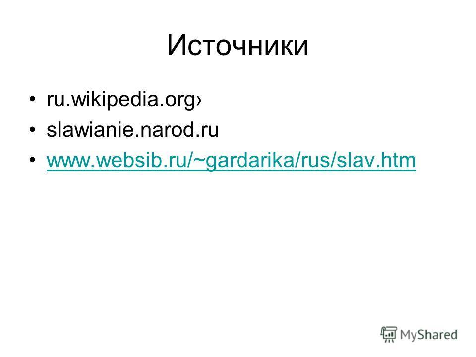 Источники ru.wikipedia.org slawianie.narod.ru www.websib.ru/~gardarika/rus/slav.htm