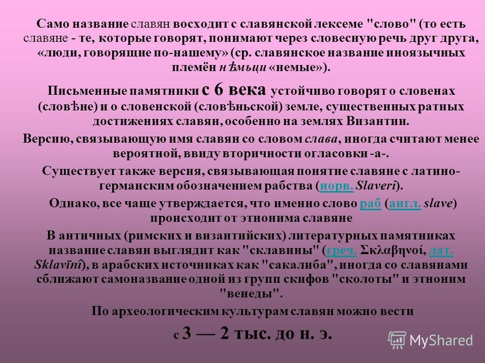 Само название славян восходит с славянской лексеме