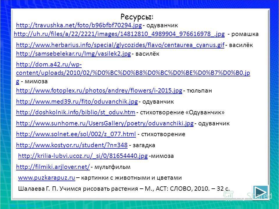 http://travushka.net/foto/b96bfbf70294.jpghttp://travushka.net/foto/b96bfbf70294. jpg - одуванчик Ресурсы: http://uh.ru/files/a/22/2221/images/14812810_4989904_976616978_.jpghttp://uh.ru/files/a/22/2221/images/14812810_4989904_976616978_.jpg - ромашк
