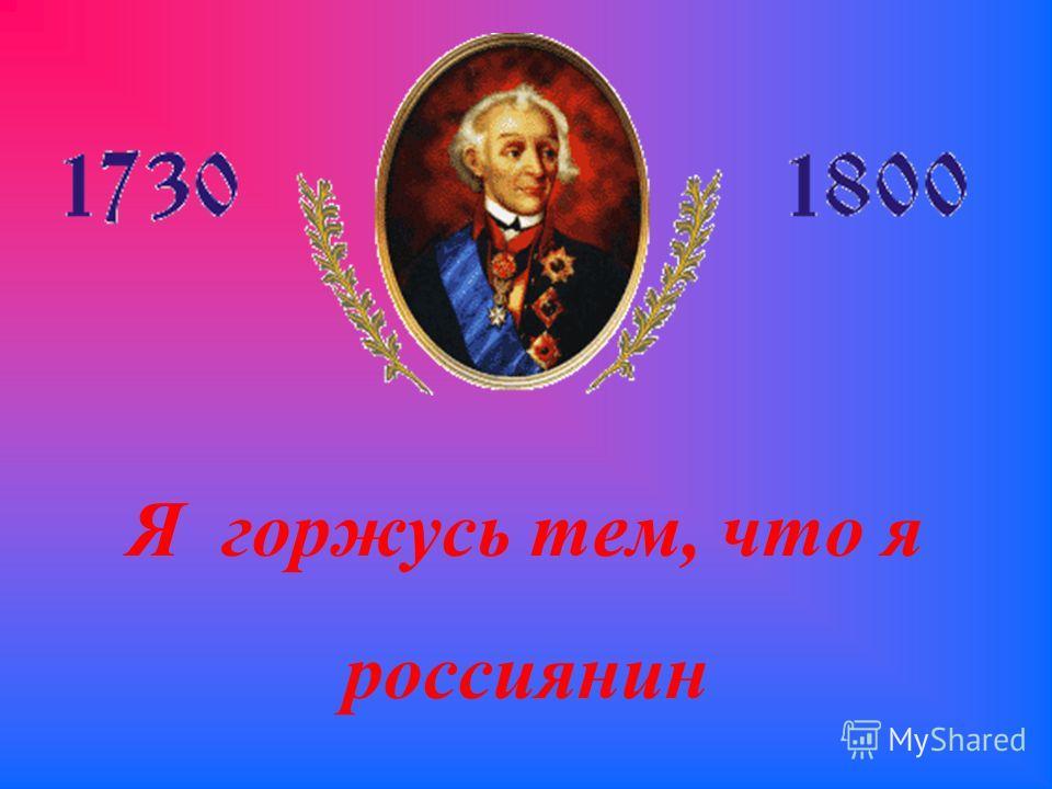 Я горжусь тем, что я россиянин