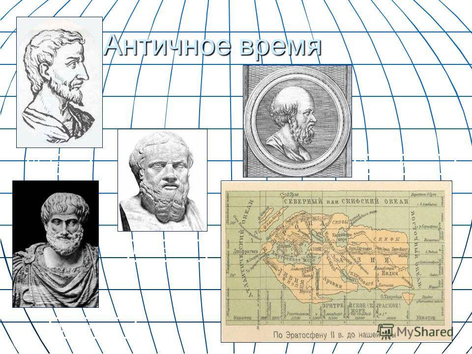 Античное время Пифагор Аристотель Геродот Эратосфен