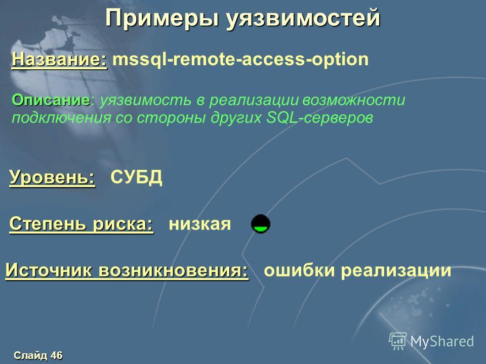 Слайд 45 Уровень: Уровень: ОС Степень риска: Степень риска: высокая Источник возникновения: Источник возникновения: ошибки реализации Название: Название: nt-getadmin-present Описание Описание: проблема одной из функций ядра ОС Windows NT, позволяющая