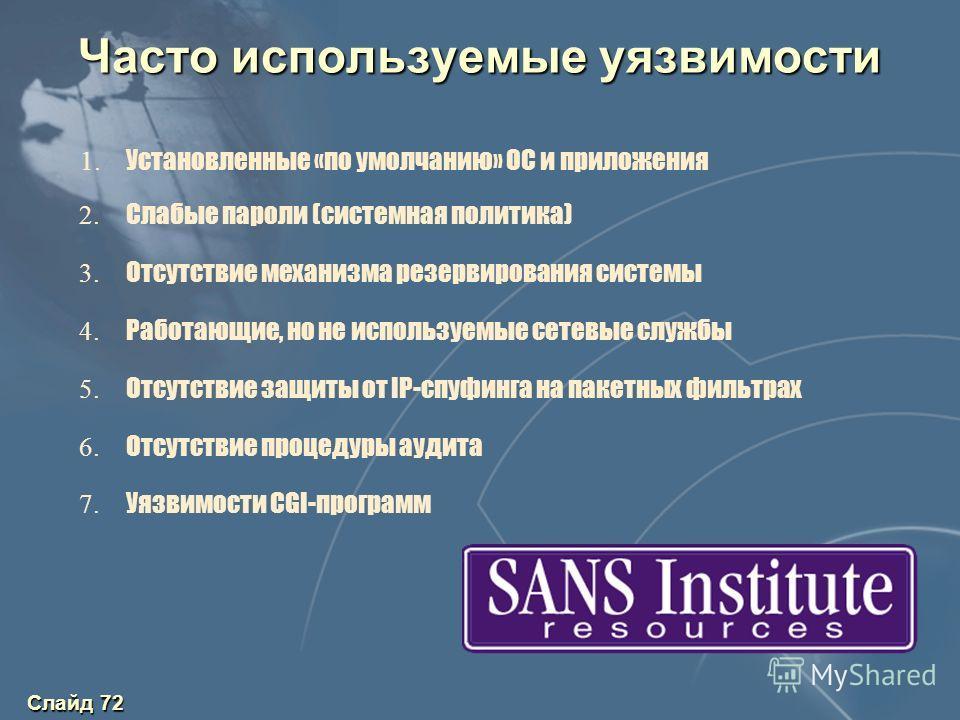 Слайд 71 Статистика по уязвимостям и атакам Источник: SANS Версия 2.504 Май 2, 2002