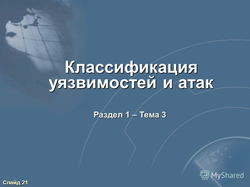 Слайд 20 Уровни информационной инфраструктуры ПРИЛОЖЕНИЯ СУБД ОС СЕТЕВЫЕ СЛУЖБЫ ПОЛЬЗОВАТЕЛИ