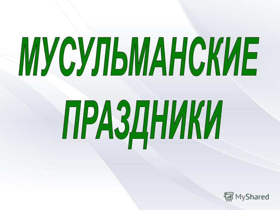 Презентацию на тему праздники народов россии 4 класс