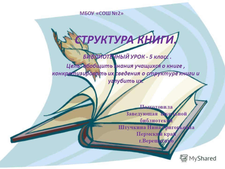 БИБЛИОТЕЧНЫЙ УРОК - 5 класс.