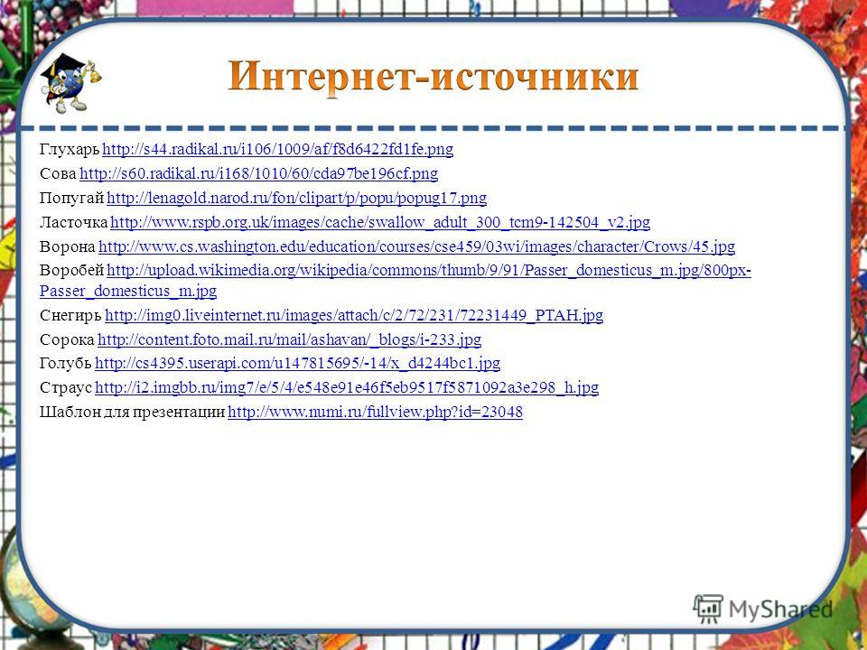 Глухарь http://s44.radikal.ru/i106/1009/af/f8d6422fd1fe.pnghttp://s44.radikal.ru/i106/1009/af/f8d6422fd1fe.png Сова http://s60.radikal.ru/i168/1010/60/cda97be196cf.pnghttp://s60.radikal.ru/i168/1010/60/cda97be196cf.png Попугай http://lenagold.narod.r