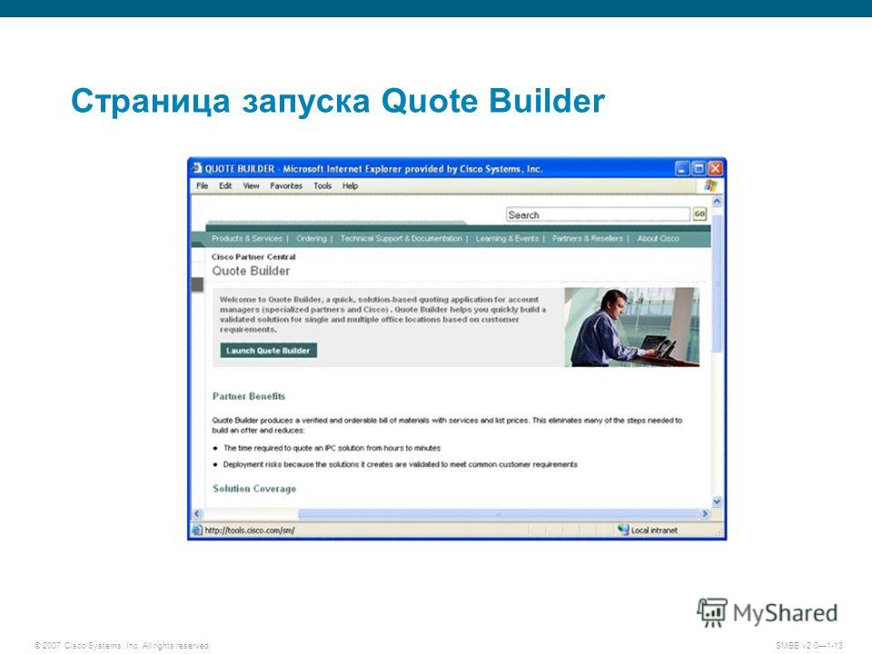 © 2007 Cisco Systems, Inc. All rights reserved. SMBE v2.01-13 Страница запуска Quote Builder