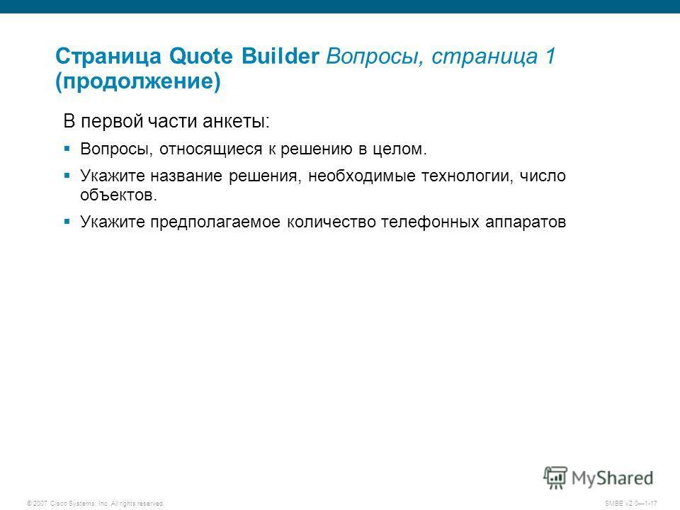 © 2007 Cisco Systems, Inc. All rights reserved. SMBE v2.01-17 Страница Quote Builder Вопросы, страница 1 (продолжение) В первой части анкеты: Вопросы, относящиеся к решению в целом. Укажите название решения, необходимые технологии, число объектов. Ук