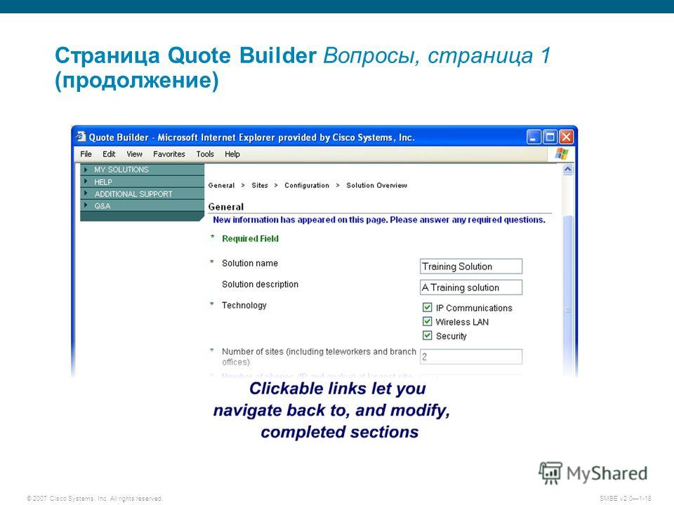 © 2007 Cisco Systems, Inc. All rights reserved. SMBE v2.01-18 Страница Quote Builder Вопросы, страница 1 (продолжение)