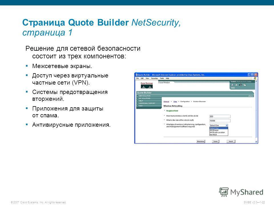© 2007 Cisco Systems, Inc. All rights reserved. SMBE v2.01-22 Страница Quote Builder NetSecurity, страница 1 Решение для сетевой безопасности состоит из трех компонентов: Межсетевые экраны. Доступ через виртуальные частные сети (VPN). Системы предотв