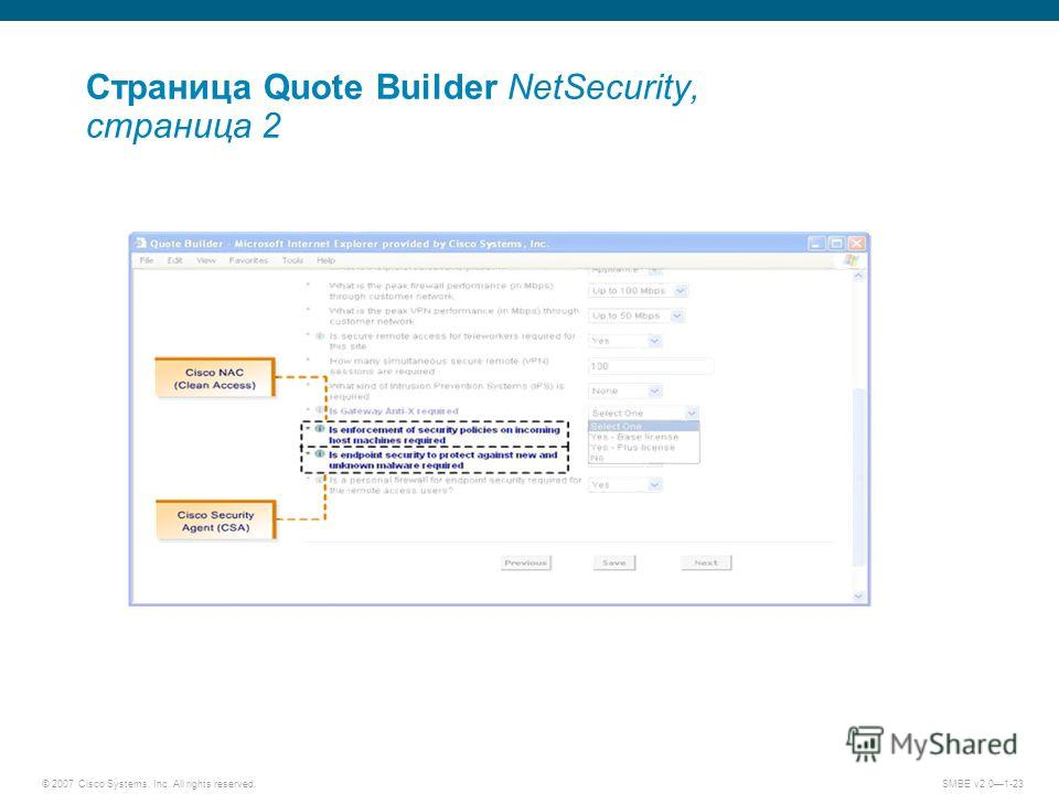 © 2007 Cisco Systems, Inc. All rights reserved. SMBE v2.01-23 Страница Quote Builder NetSecurity, страница 2