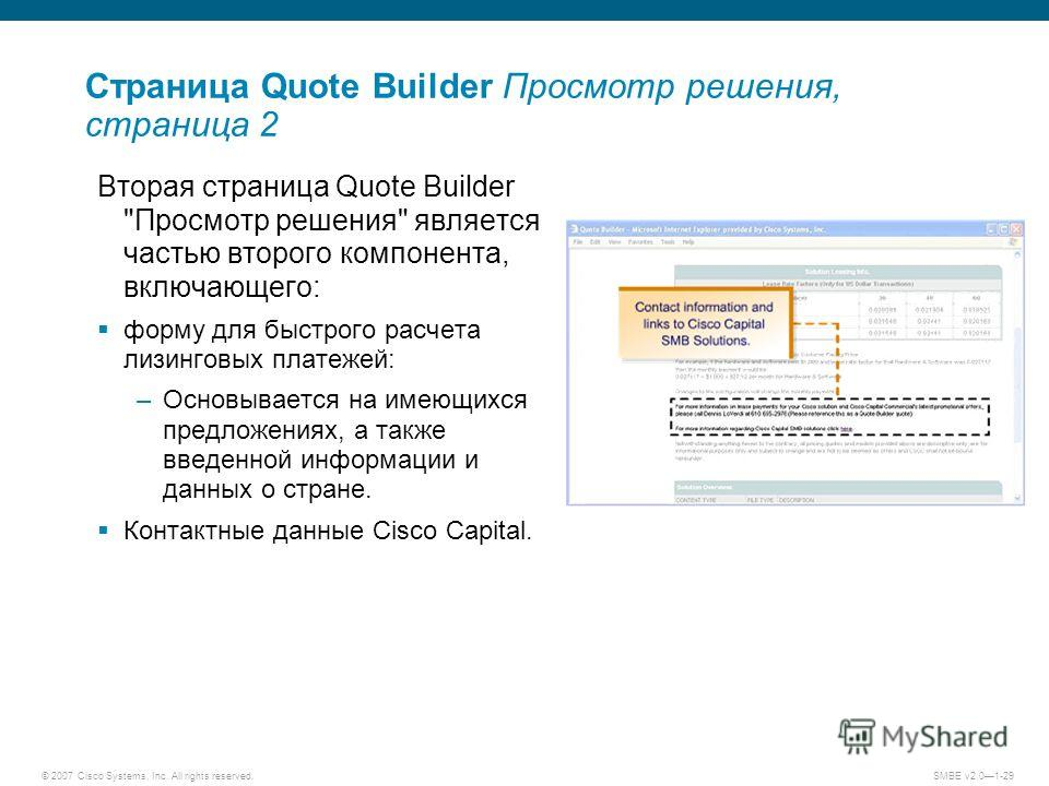 © 2007 Cisco Systems, Inc. All rights reserved. SMBE v2.01-29 Страница Quote Builder Просмотр решения, страница 2 Вторая страница Quote Builder