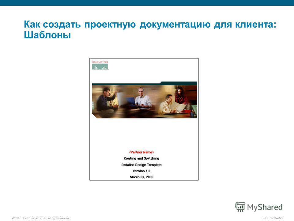 © 2007 Cisco Systems, Inc. All rights reserved. SMBE v2.01-38 Как создать проектную документацию для клиента: Шаблоны