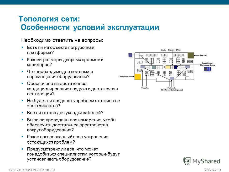 © 2007 Cisco Systems, Inc. All rights reserved. SMBE v2.01-5 Топология сети: Особенности условий эксплуатации Необходимо ответить на вопросы: Есть ли на объекте погрузочная платформа? Каковы размеры дверных проемов и коридоров? Что необходимо для под