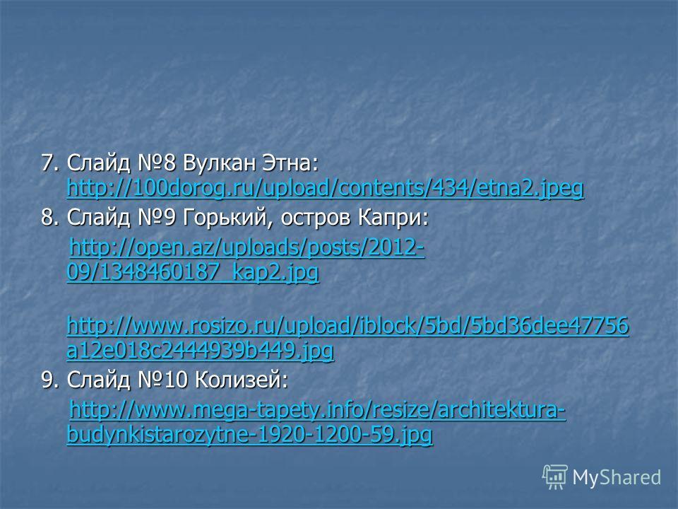 7. Слайд 8 Вулкан Этна: http://100dorog.ru/upload/contents/434/etna2. jpeg http://100dorog.ru/upload/contents/434/etna2. jpeg 8. Слайд 9 Горький, остров Капри: http://open.az/uploads/posts/2012- 09/1348460187_kap2. jpg http://open.az/uploads/posts/20