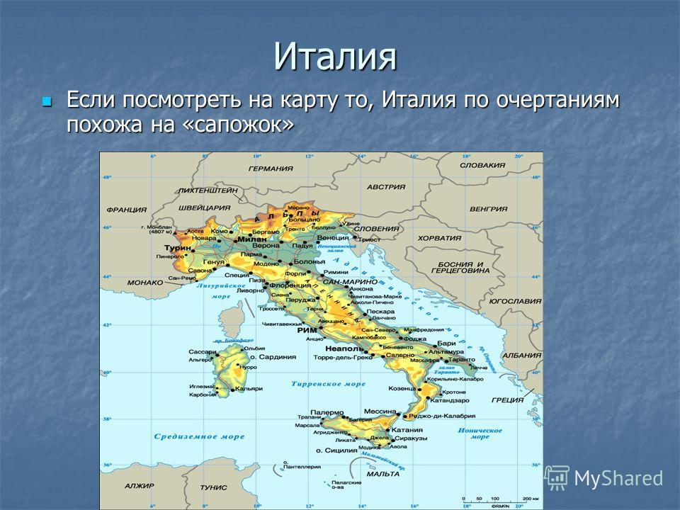 Италия Если посмотреть на карту то, Италия по очертаниям похожа на «сапожок» Если посмотреть на карту то, Италия по очертаниям похожа на «сапожок»
