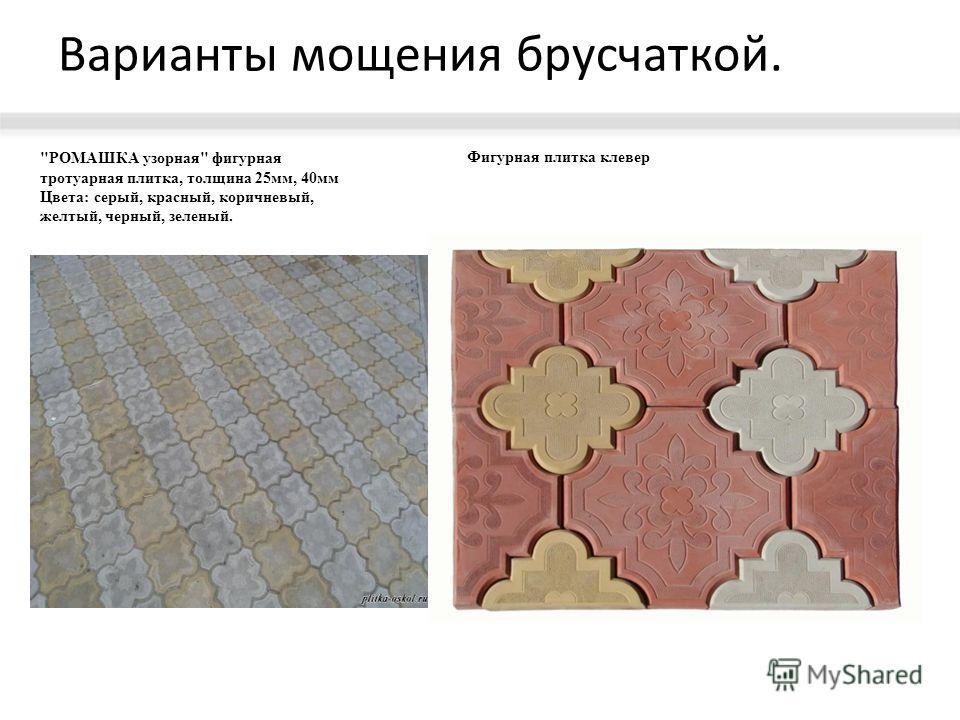 Варианты мощения брусчаткой. РОМАШКА узорная фигурная тротуарная плитка, толщина 25 мм, 40 мм Цвета: серый, красный, коричневый, желтый, черный, зеленый. Фигурная плитка клевер