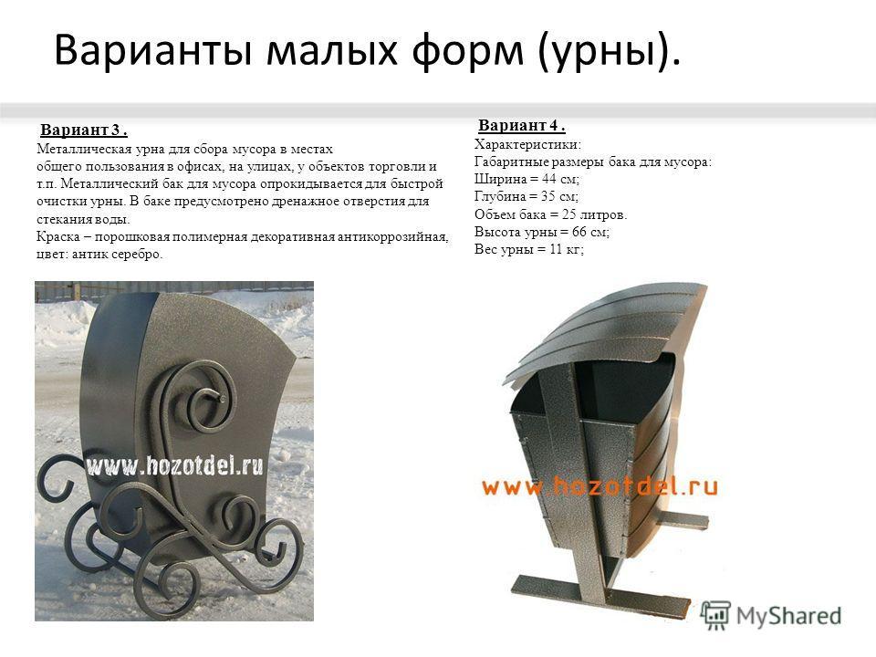 Варианты малых форм (урны). Вариант 3. Металлическая урна для сбора мусора в местах общего пользования в офисах, на улицах, у объектов торговли и т.п. Металлический бак для мусора опрокидывается для быстрой очистки урны. В баке предусмотрено дренажно