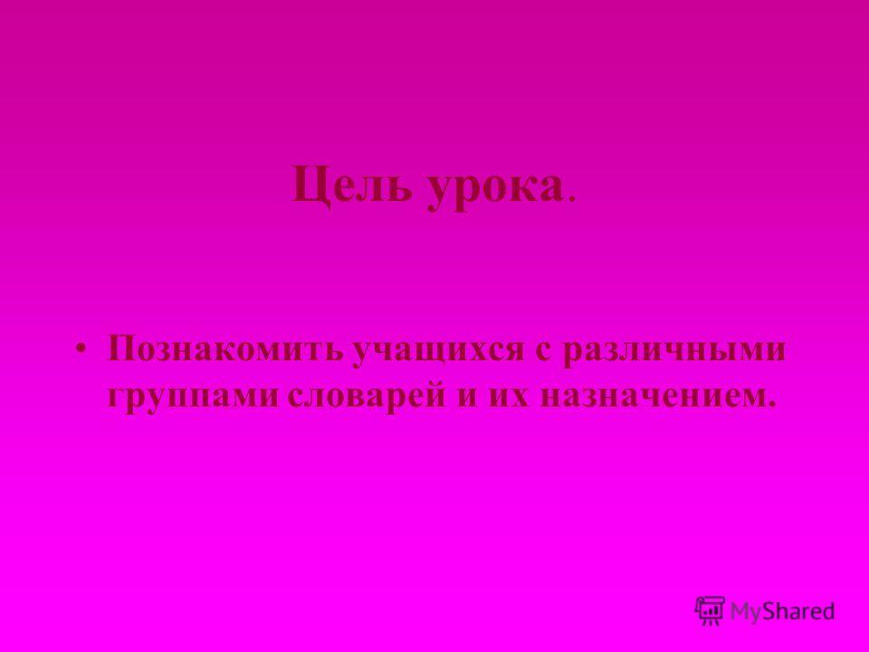 Русской речи государь по прозванию Словарь. Урок русского языка в 5 классе.